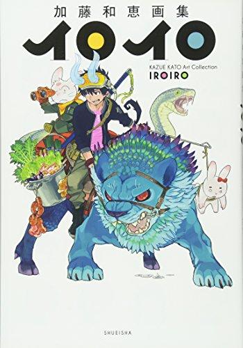 [画像:加藤和恵画集 イロイロ (愛蔵版コミックス)]