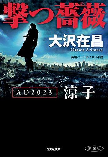 撃つ薔薇 AD2023涼子 新装版 (光文社文庫)の詳細を見る