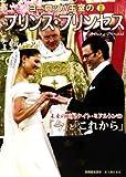 ヨーロッパ王室のプリンス・プリンセス (別冊歴史読本 52)