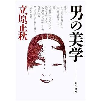 男の美学 (角川文庫 (5975))