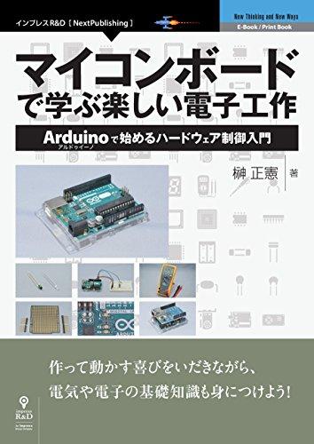 マイコンボードで学ぶ楽しい電子工作 Arduinoで始めるハードウェア制御入門 (NextPublishing)の詳細を見る