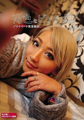 褐色なビッチ姫 AIKA [DVD]