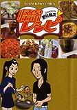 怪盗レシピ / 若林 健次 のシリーズ情報を見る