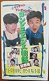 ウッチャンナンチャンのコンビニエンス物語(2) 望郷編 [VHS]