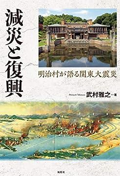 減災と復興: 明治村が語る関東大震災