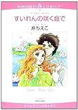 すいれんの咲く庭で (エメラルドコミックス ハーレクインコミックス)