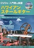 DVD付 入門書&楽譜セット ハワイアンスチールギター