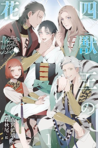 四獣王の花嫁 1巻〈僕を呼ぶ声、『鏡界』への召喚〉 (コミックノベル「yomuco」)