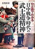 「ひと目でわかる「日中戦争」時代の武士道精神」水間 政憲