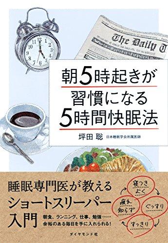 『朝5時起きが習慣になる「5時間快眠法」』のトップ画像