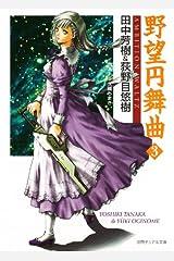 野望円舞曲 3 (徳間デュアル文庫) Kindle版
