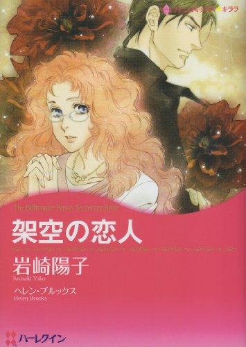 架空の恋人 (ハーレクインコミックス・キララ)の詳細を見る