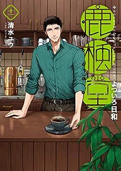 [清水ユウ]の鹿楓堂よついろ日和 11巻: バンチコミックス