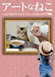 アートなねこ―人気の猫たちとめぐる美しい絵画の世界 (SAKURA・MOOK 44)