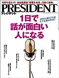 PRESIDENT (プレジデント) 2014年 12/15号 [雑誌]