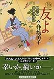 友よ 便り屋お葉日月抄 (祥伝社文庫)
