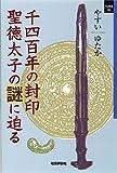 千四百年の封印 聖徳太子の謎に迫る (SQ選書06)