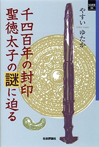 千四百年の封印 聖徳太子の謎に迫る (SQ選書06)の詳細を見る