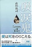 吸涙鬼 -Lovers of Tears- (100周年書き下ろし) 画像