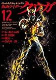 仮面ライダークウガ12(ヒーローズコミックス)