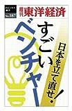 すごいベンチャー─週刊東洋経済eビジネス新書No.187 (週刊東洋経済eビジネス新書)
