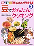 豆でかんたんクッキング (大研究!!「豆」のひみつがわかる本)