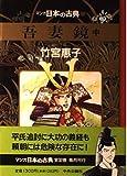 吾妻鏡(中)―マンガ日本の古典 (15)