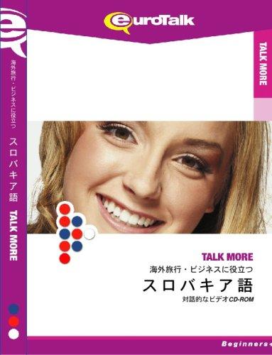 Talk More 海外旅行・ビジネスに役立つスロバキア語