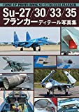 Su-27/30/33/35 フランカー ディテール写真集