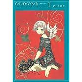 CLOVER 新装版(1) (KCデラックス なかよし)