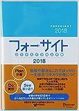 ふりかえり力向上手帳 フォーサイト 2018