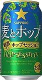 サッポロ 麦とホップ 魅惑のホップセッション 350ml×24本