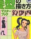 髪型の描き方マスターブック (ナツメ社Artマスター)
