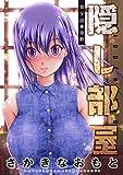 隠し部屋 分冊版 : 9 (アクションコミックス)