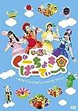 ぐーちょきぱーてぃー 〜あきちでうたっておどって、じゃんけん「パー! 」〜DVD