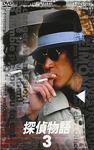 探偵物語 VOL.3 [DVD]の詳細を見る
