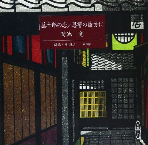 藤十郎の恋/恩讐の彼方に [新潮CD]の詳細を見る