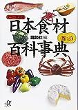 カラ-完全版 日本食材百科事典 (講談社+α文庫)