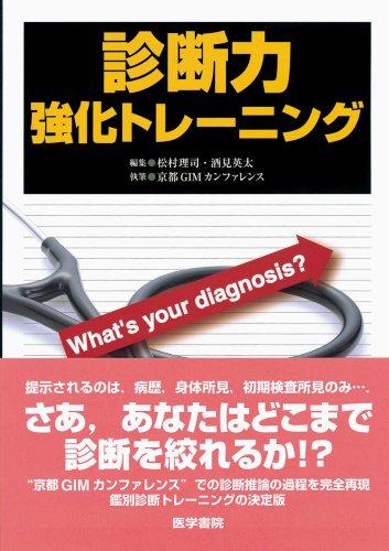 診断力強化トレーニングWhat's your diagnosis?の詳細を見る