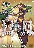 鸞鳳(2) (イブニングコミックス)