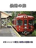 鉄路の旅 #18 ニャンコ駅長 和歌山電鐵の旅