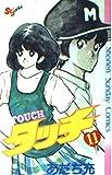 タッチ (11) (少年サンデーコミックス)