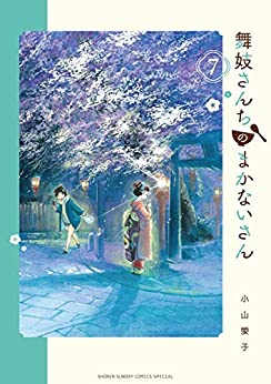 [小山愛子] 舞妓さんちのまかないさん 第01-07巻+第75-85話