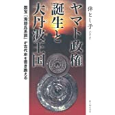 ヤマト政権誕生と大丹波王国