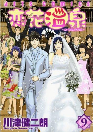 恋花温泉 9 (ジェッツコミックス)の詳細を見る