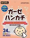 【Amazon.co.jp限定】ガーゼハンカチ 24枚