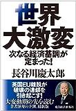 東洋経済新報社 その他 世界大激変の画像