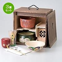3個セット 茶道具(茶箱)焼桐色紙箱揃 [ 25.8 x 19 x 26cm ] 【 茶道具 】 【 茶道具 抹茶 茶道 茶器 】