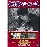 名探偵アジャパー氏(DVD) KHD-017