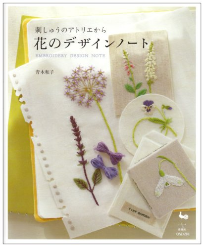 刺しゅうのアトリエから 花のデザインノート